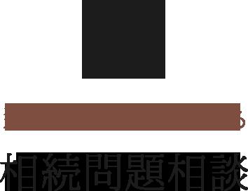 新潟の弁護士による相続問題相談
